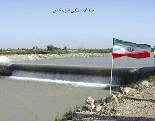 سد لاستیکی عرب خیل